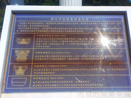 新竹-南寮漁港08藝術水塔說明