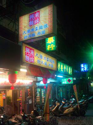 興南夜市-興南麵線01