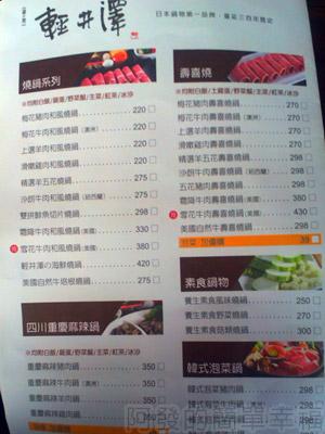 台中輕井澤12-菜單