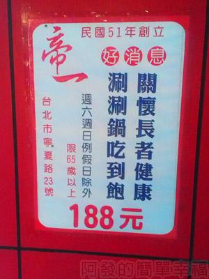帝一火鍋04-長者福利