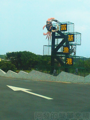 改建後的富基魚港01入口處