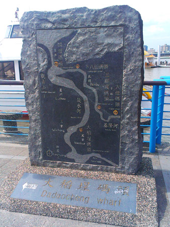 大稻埕碼頭03唐山帆船造景旁的石雕路標