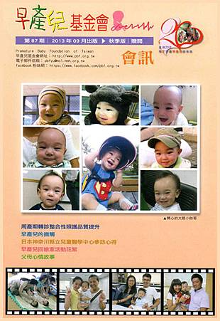 早產兒基金會87期會訊01