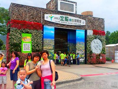 2013宜蘭綠色博覽會01-相機入口
