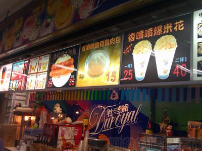 杜老爺冰淇淋02