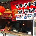 南庄老街10桂花朵朵點餐檯