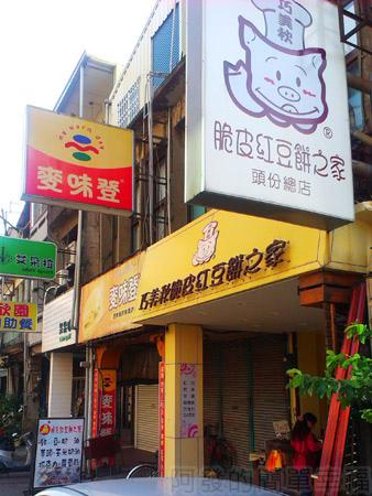 巧美秋脆皮紅豆餅之家01店外觀