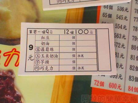 巧美秋脆皮紅豆餅之家04菜單
