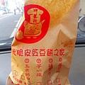 巧美秋脆皮紅豆餅之家05包裝紙袋