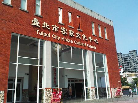 古亭河濱公園26台北市客家文化中心
