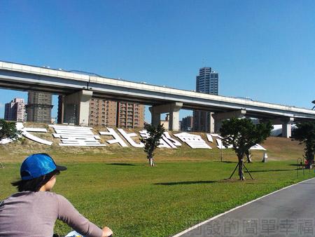 大臺北都會公園18-幸福水漾公園-大臺北都會公園字樣