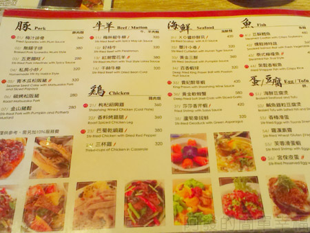 淡水-紅樓中餐廳13菜單.jpg