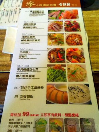 淡水-紅樓中餐廳14合菜菜單.jpg