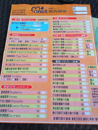 桃園新屋-莫內咖啡14