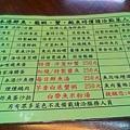 貢寮-黑白毛海鮮10-菜單