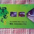 貢寮-黑白毛海鮮23