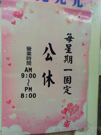 板橋-高益麵館21營業時間