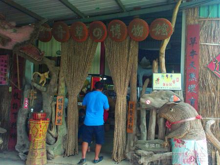 蓮荷園休閒農場21-稻草博物館