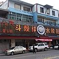 斗煥坪水餃館01店外觀
