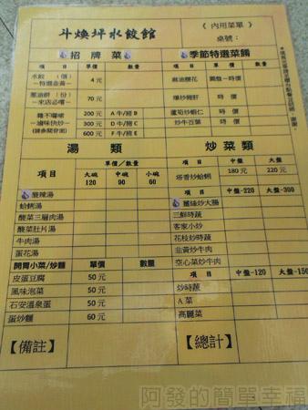 斗煥坪水餃館10菜單