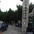 斗煥坪水餃館24斗煥國小