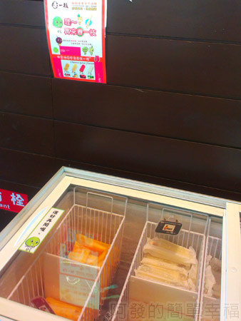 鶯歌陶瓷博物館17春一枝水果冰棒