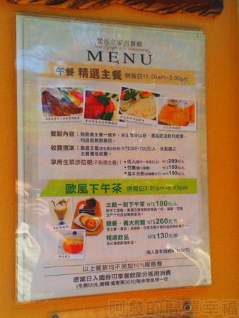大溪花海農場25梵谷之家西餐廳