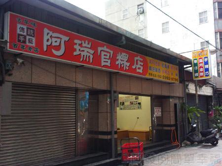 阿瑞官粿店01店家