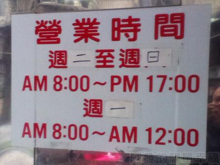 阿瑞官粿店02營業時間