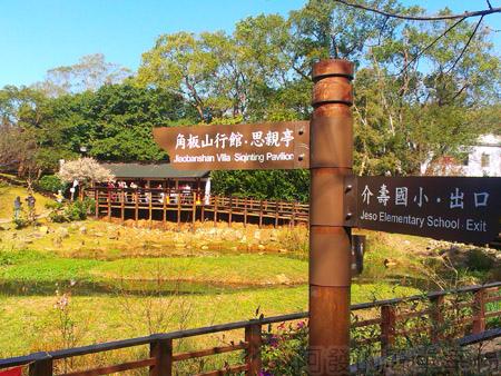 復興角板山行館賞梅04生態池指標