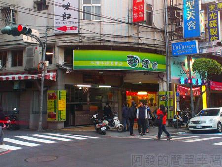 永和-和陞屋牛排01店門口