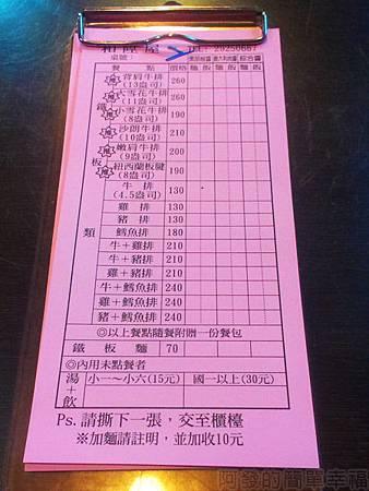 永和-和陞屋牛排03菜單