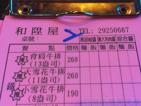 永和-和陞屋牛排04菜單