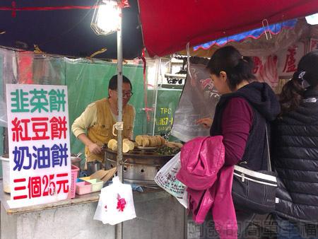 金山老街-韭菜紅豆餅01