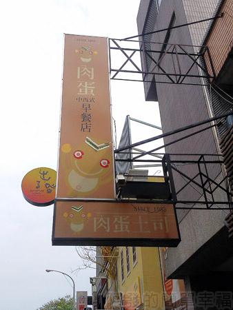 肉蛋土司中西式早餐03店招