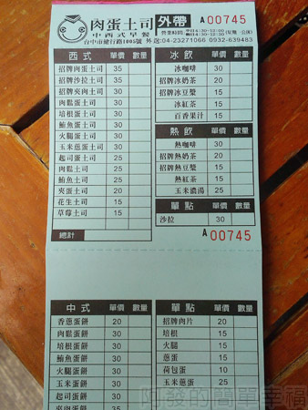 肉蛋土司中西式早餐08菜單