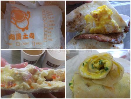 肉蛋土司中西式早餐all
