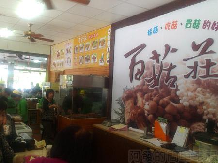 台中新社採菇趣03百菇莊-點餐櫃檯