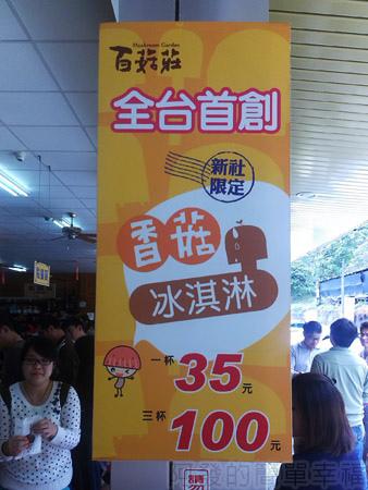 台中新社採菇趣06百菇莊-香菇冰海報