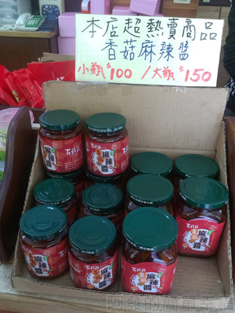 台中新社採菇趣07百菇莊-香菇麻辣醬