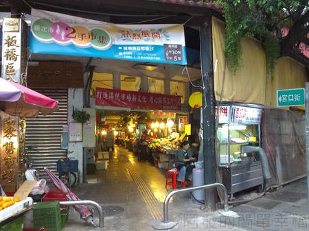 黃石市場-生炒魷魚炸蘿蔔糕01