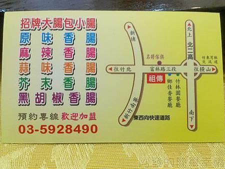 頭份-李記祖傳大腸包小腸10芎林鄉地圖