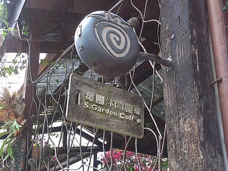 內湖碧山路採草莓I-05莓圃的招牌