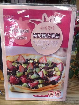 內湖碧山路採草莓I-26莓圃-招牌菜