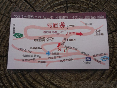 內湖碧山路採草莓I-42莓圃-地圖