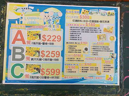 桃園觀音向陽農場II-20餐廳菜單