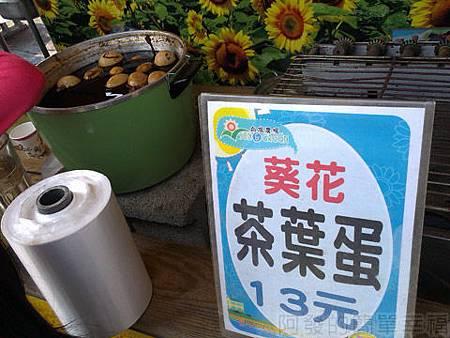桃園觀音向陽農場II-22葵花茶葉蛋