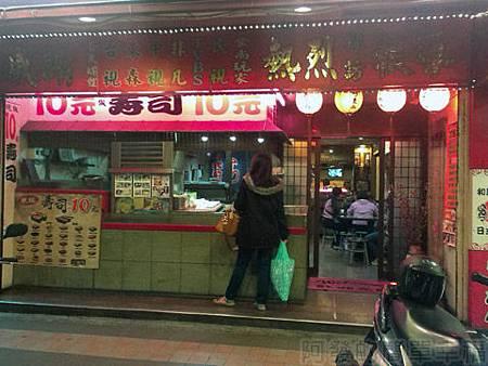 三重-雙滿瀧日式拉麵01店門口