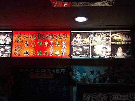 三重-雙滿瀧日式拉麵04媒體報導
