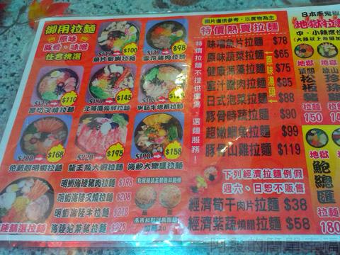 三重-雙滿瀧日式拉麵06主餐價目表